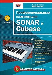 7 петелин sonar cakewalk