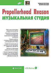 Роман Петелин, Юрий Петелин - Propellerhead Reason музыкальная студия